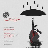 دانلود آهنگ جدید محسن چاوشی خوزستان